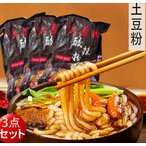 土豆酸辣粉 土豆粉 500g 【3点セット】  じゃがいも春雨 日本国内製造 冷凍商品 鍋料理におすすめ 賞味期限2020年7月26日