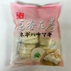 江南特製葱香花巻  8個入 ネギはなまき  45g*8 中国産   冷凍食品 蒸したて中華パン  中華物産