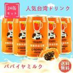 木瓜牛乳 【24缶セット】 パパイヤ・ミルク入りドリンク 340ml*24 人気台湾飲料 飲み物 送料無料 (北海道、沖縄以外)