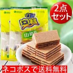 山査酪【2点セット】サンザシのお菓子 200g*2 山査子 送料無料(北海道、沖縄除く)