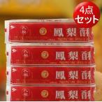 台湾パイナップルケーキ 【4袋セット】九福鳳梨酥227g*4  コンパクトで 台湾お土産  スイーツ
