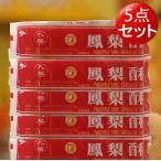 台湾パイナップルケーキ 【5袋セット】九福鳳梨酥227g*5 台湾お土産