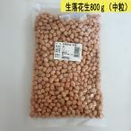 小花生米 ピーナッツ 生タイプ 殻なし 落花生の実 約950g