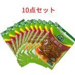 ささげ入りザーサイ【10点セット】 吉香居 紅油江豆 180g 中華食材 中国物産
