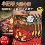 小肥羊火鍋底料 (辣湯 )【3袋セット】 235g×3 火鍋