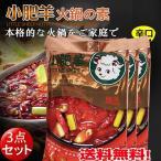 小肥羊火鍋の素 辛口 3袋セット 送料無料 小肥羊辣湯火鍋底料 235g×3