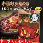 【代引不可】小肥羊火鍋の素 辛口235g 辣湯火鍋底料
