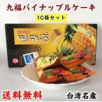 九福パイナップルケーキ鳳梨酥(盒) 【10箱セット】  台湾お土産 8個入り 200g  送料無料(北海道、沖縄除く)