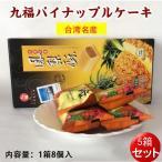 パイナップルケーキ 九福鳳梨酥(盒) 【6箱セット】台湾お土産   送料無料(北海道、沖縄除く)