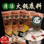 小肥羊火鍋底料 (清湯)【3袋セット】130g×3 火鍋の