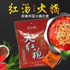 大紅袍だいこうほう 鍋の素 紅湯火鍋底料 辛口150g 中華スープの素 しゃぶしゃぶ 中華調味料
