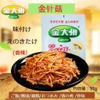 金大州 香辣金針古  味付けえのきたけ 惣菜 中辛 ザーサイ 中華食材 55g