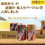 台湾コーラ 黒松沙士【 24缶セット】 サルサパリラ  350ml×24缶 台湾ドリンク 台湾飲み物 お土産