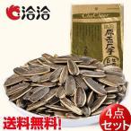 洽洽原香瓜子4袋セット  送料無料 チャチャ食用ひまわりの種  260g×4