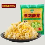 翠花酸菜 500g  塩漬け白菜  中華食材