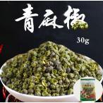 麻椒 青花椒 香辛料 激辛四川特産山椒 30g