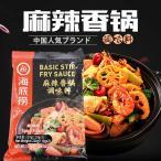 海底撈 麻辣香鍋調料 鍋の素 辛口  220g 中華調味料