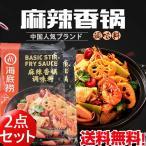 海底撈 麻辣香鍋調料【2点セット】鍋の素 辛口  220g×2 中華調味料 ネコポスで送料無料