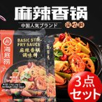 海底撈 麻辣香鍋調料 【3点セット】鍋の素 辛口  220g×3 中華調味料