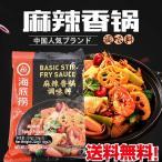 海底撈 麻辣香鍋調料 鍋の素 辛口  220g 中華調味料 ネコポスで送料無料