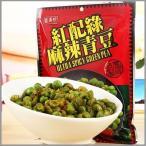 麻辣青豆 中華スナック菓子 台湾産 220g