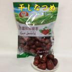 干しなつめ 新疆和田棗 乾燥和田ナツメ 袋装  454g  ドライフルーツ  赤なつめ 漢方 中華食材