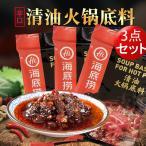 海底撈清油火鍋調料【3袋セット】 鍋の素 辛口  220g×3 しゃぶしゃぶの素 中華食材