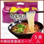 【期間限定20%OFF】春雨スープ 白家麻辣湯粉絲 春雨ヌードル 方便粉絲 5食入 中国食品
