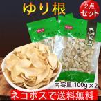 【2点セット】乾燥ゆりね 百合根 薬膳料理 薬膳スープ 100g 中華食材 ネコポスで送料無料
