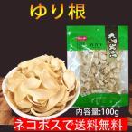 乾燥ゆりね 百合根 薬膳料理 薬膳スープ 100g 中華食材 ネコポスで送料無料