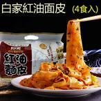 【期間限定20%OFF】白家紅油面皮 インスタント 方便面 4食入 酸っぱくて辛味 四川風味 中華食品 420g
