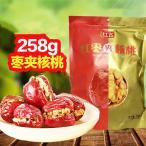 【期間限定15%OFF】紅棗夾核桃 ドライ赤棗とクルミの組み合わせ 中国 ナツメクルミサンド  258g 茶菓子 個包装