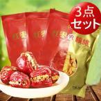紅棗夾核桃3袋セット  ナツメクルミサンド  中国258g×3 送料無料「北海道、沖縄地域以外)茶菓子 個包装  ドライ赤棗とクルミの組み合わせ