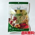 香葉 ゲッケイジュの葉 中華調味料 20g  ネコポスで送料無料