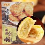 老婆餅 ラオポービン 港澳口味 中華お菓子  お土産小分け10個入 300g