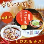 新品  四川冒菜(麻辣味) 即席 中華本場の味 痺れる辛さ 方便食 インスタント 野菜スープ 成都名物料理 288g