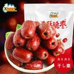 香酥脆棗 干し棗 なつめ 中華食材 100g ナツメ  スイーツ おつまみ 母の日 ギフト プレゼント