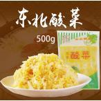 双葉東北酸菜 常温食品 白菜の酢漬け 500g 中華食材