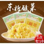 双葉東北酸菜 【3点セット】 白菜の酢漬け 500g 中華食材 常温食品