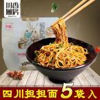 【期間限定20%OFF】四川担担麺 紅油味 乾拌麺 即席麺