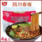 【期間限定15%OFF】四川酸辣粉手工鮮粉 四川春雨スープ 酸っぱくて辛口 インスタント 4食入り