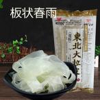 高級粉皮 ふんぴ 板状春雨 火鍋の具材 200g 中華食材 中国食品