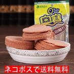 【代引不可】奥賽 山査片 138g サンザシ 山査子餅  中華食材 中華お菓子 ネコポスで送料無料