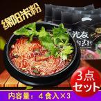 光友 綿陽米粉 【3点セット】即席ビーフン 4食入X3  インスタント食品 中華食材 中国特産