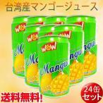 WOW芒果汁【24缶セット】 マンゴージュース 台湾産 清涼飲料水 330ml×24  中華ドリンク飲み物 送料無料(北海道、沖縄除く)