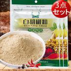 王守義 白胡椒粉 40g【3点セット 】 中華調味料スパイス パウダー香辛料 コンパクト