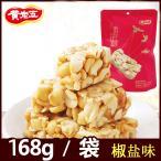 椒塩味花生酥 山椒風味ピーナッツ菓子 お菓子 ピーナツ加工品 168g