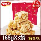 椒塩味花生酥【3点セット】 山椒風味ピーナッツ菓子 お菓子 ピーナツ加工品 168g×3