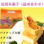 古道パイナップルケーキ(3種類パック) 台湾鳳梨酥総合包420g 台湾お土産 お菓子