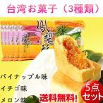 【5点セット】古道パイナップルケーキ(3種類) 台湾鳳梨酥総合包420g×5 台湾お土産 お菓子 送料無料(北海道、沖縄除く)